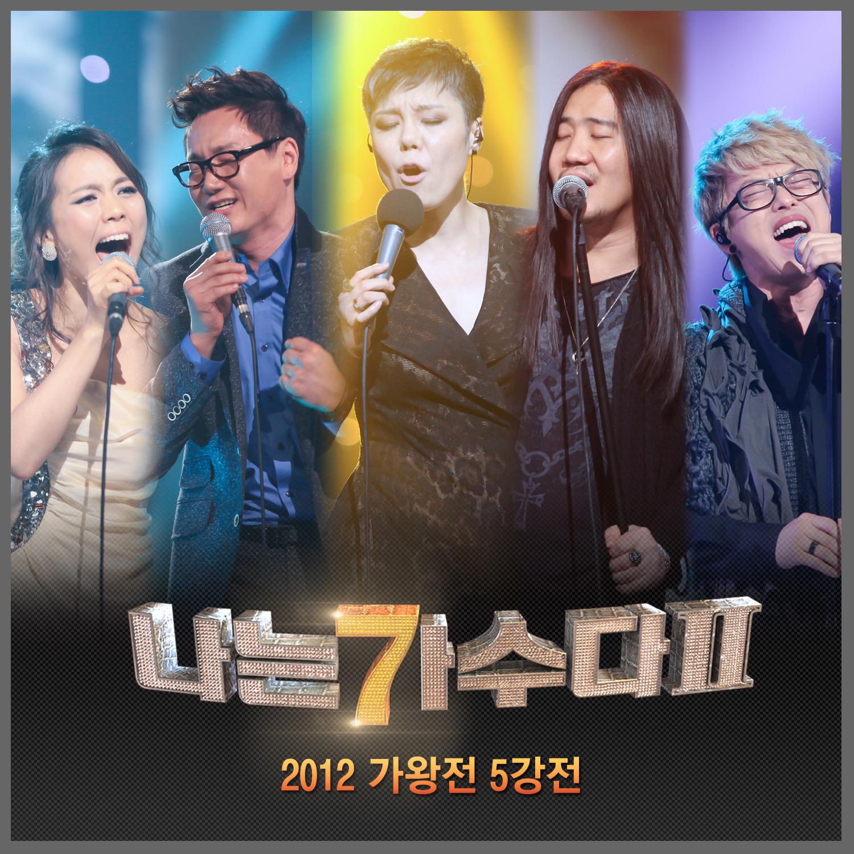 <나는 가수다 2> 2012 가왕전 5강전 앨범정보