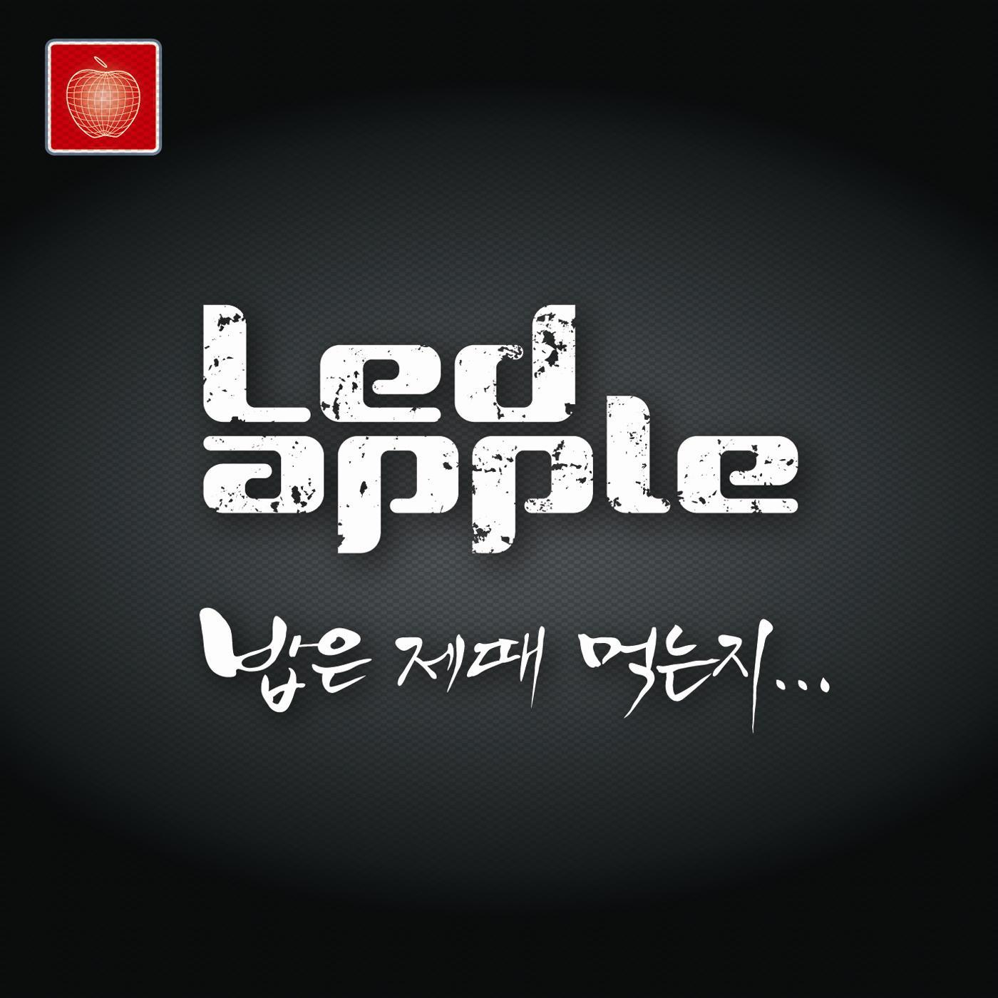 LED Apple – Are You Eating Well Lyrics