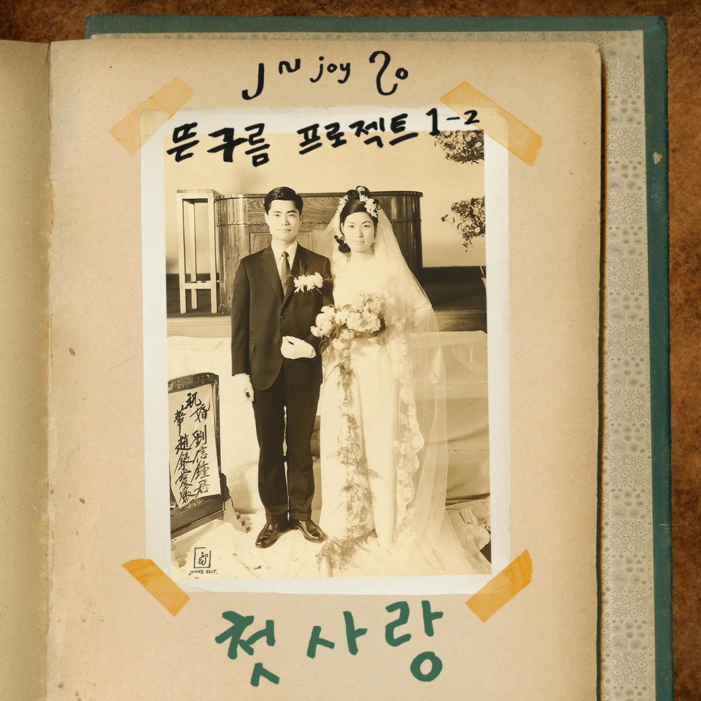 """뜬구름 프로젝트 1-2 """"첫사랑"""" 앨범정보"""